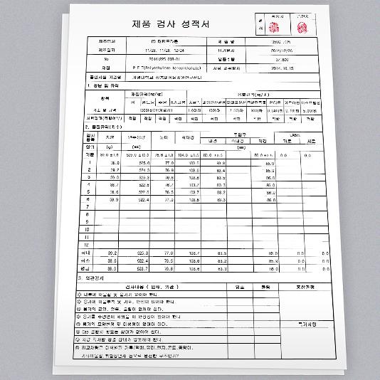 08. 포장재 검사