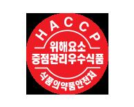 위해요소중점관리기준(HACCP) 적용업소지정